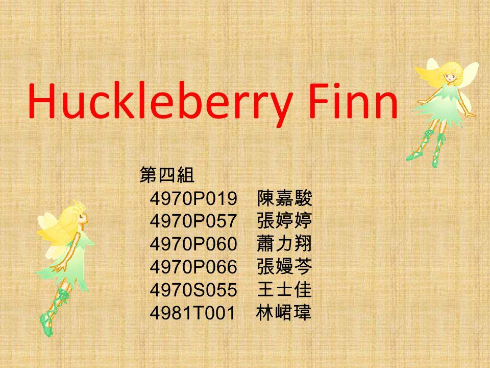 Huckleberry Finn 第四組 4970P019 陳嘉駿 4970P057 張婷婷 4970P060 蕭力翔 4970P066 張嫚芩 4970S055 王士佳 4981T001 林峮瑋