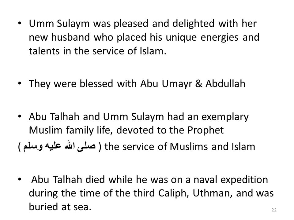 Umm Sulaym was pleased and delighted with her new husband who placed his unique energies and talents in the service of Islam.