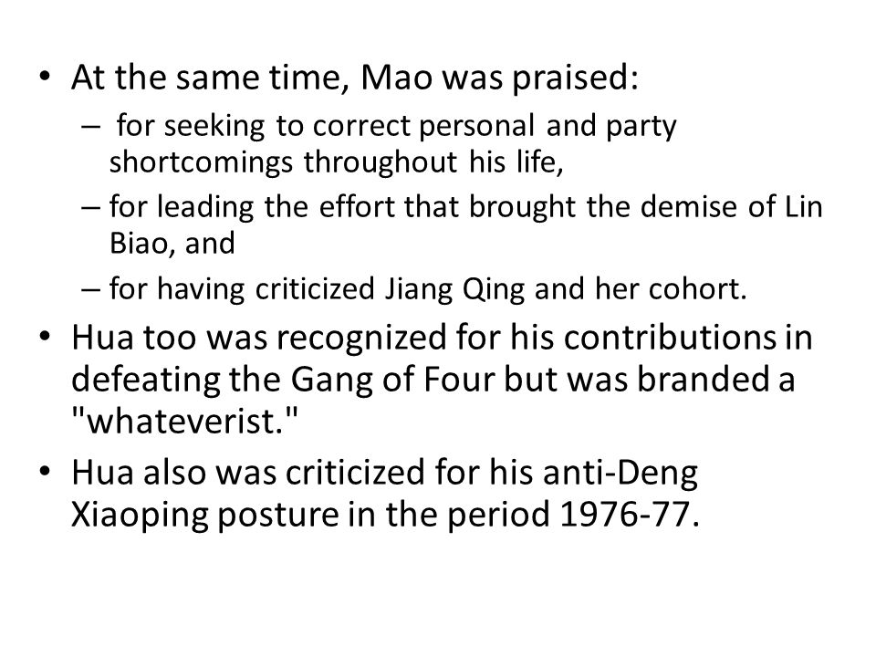 At the same time, Mao was praised: – for seeking to correct personal and party shortcomings throughout his life, – for leading the effort that brought the demise of Lin Biao, and – for having criticized Jiang Qing and her cohort.