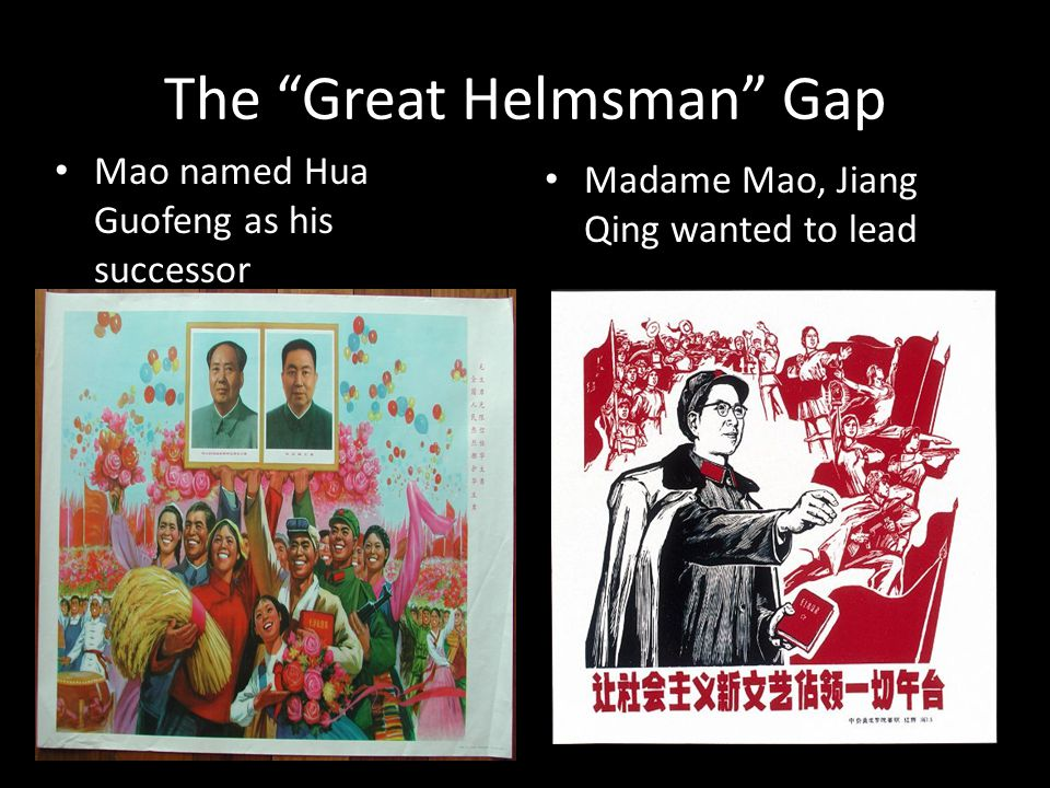 The Great Helmsman Gap Mao named Hua Guofeng as his successor Madame Mao, Jiang Qing wanted to lead