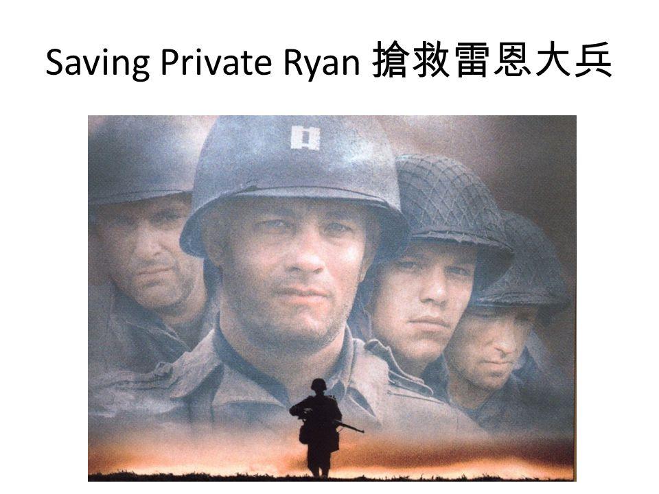Saving Private Ryan 搶救雷恩大兵