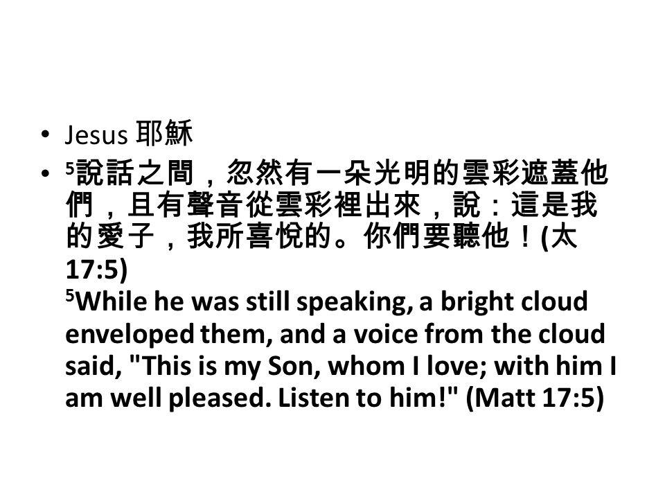 27 耶穌對他們說:你們都要跌倒了,...