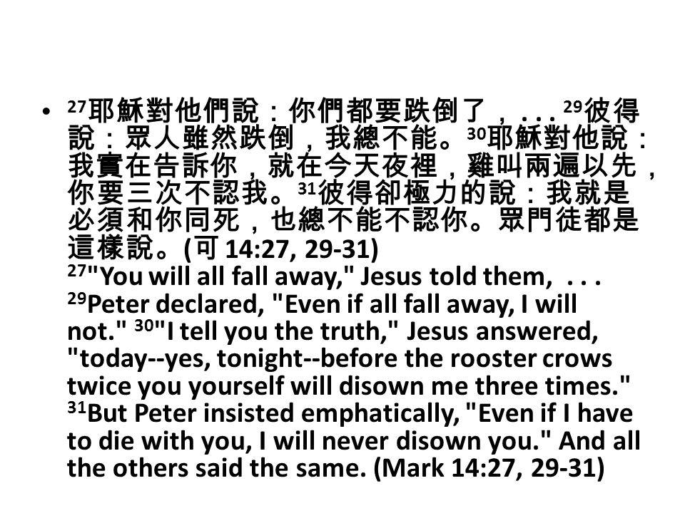 71 彼得就發咒起誓的說:我不認得你們說的 這個人。 ( 可 14:71) 71 He began to call down curses on himself, and he swore to them, I don t know this man you re talking about. (Mark 14:71)
