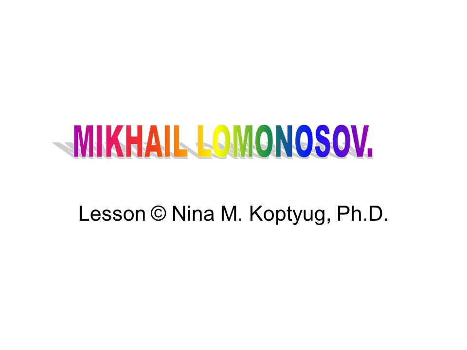 Lesson © Nina M. Koptyug, Ph.D.