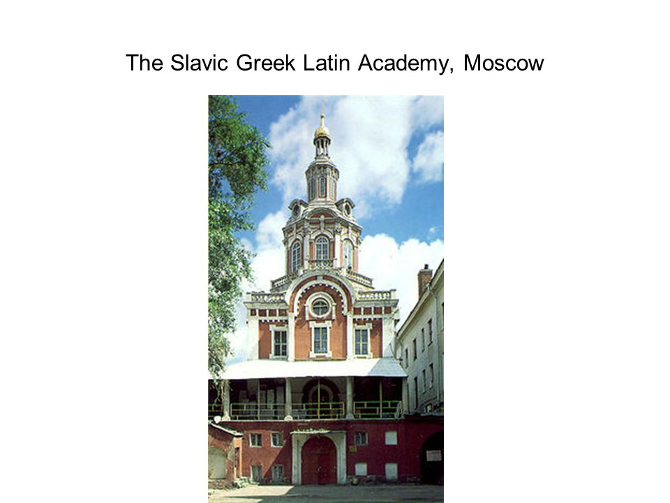 The Slavic Greek Latin Academy, Moscow