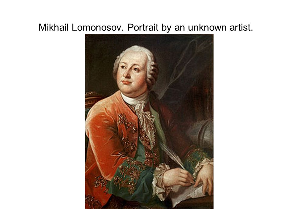 Mikhail Lomonosov. Portrait by an unknown artist.