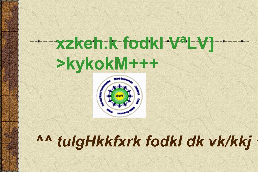 xzkeh.k fodkl VªLV] >kykokM+++ ^^ tulgHkkfxrk fodkl dk vk/kkj ^^