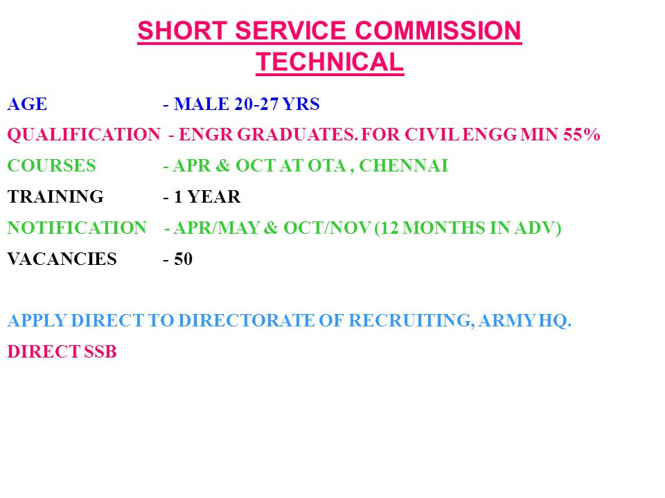 SHORT SERVICE COMMISSION TECHNICAL AGE - MALE 20-27 YRS QUALIFICATION - ENGR GRADUATES. FOR CIVIL ENGG MIN 55% COURSES - APR & OCT AT OTA, CHENNAI TRA