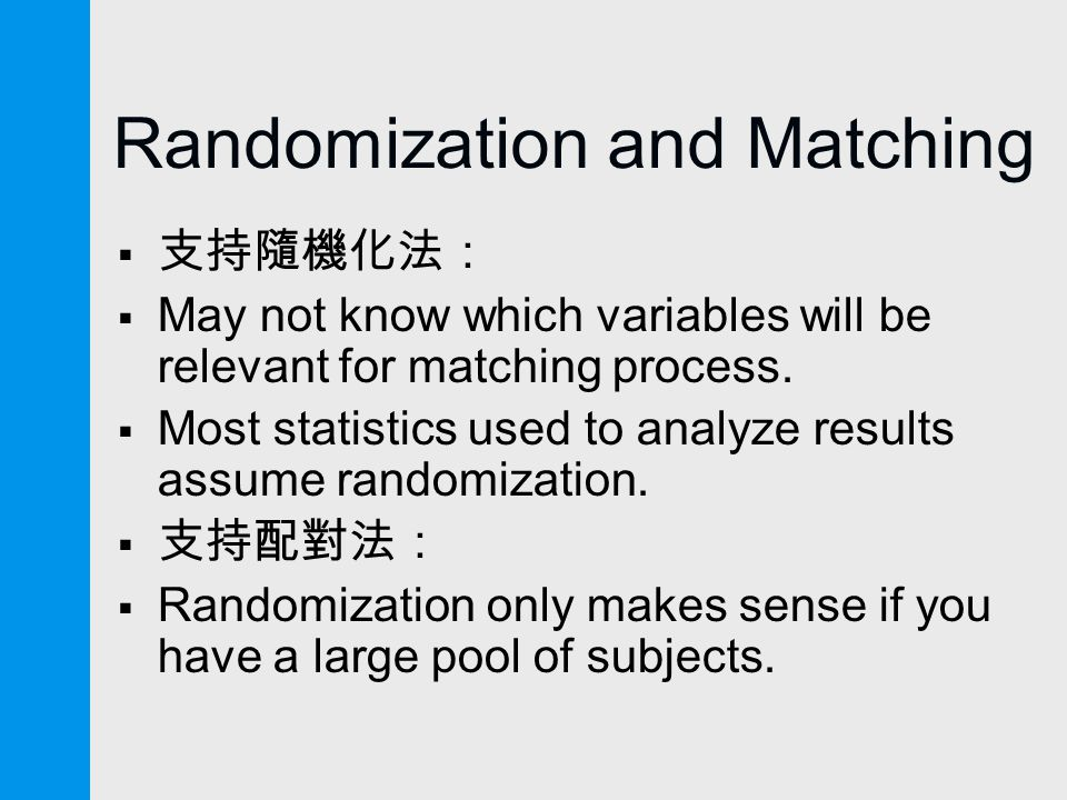 Randomization and Matching  支持隨機化法:  May not know which variables will be relevant for matching process.