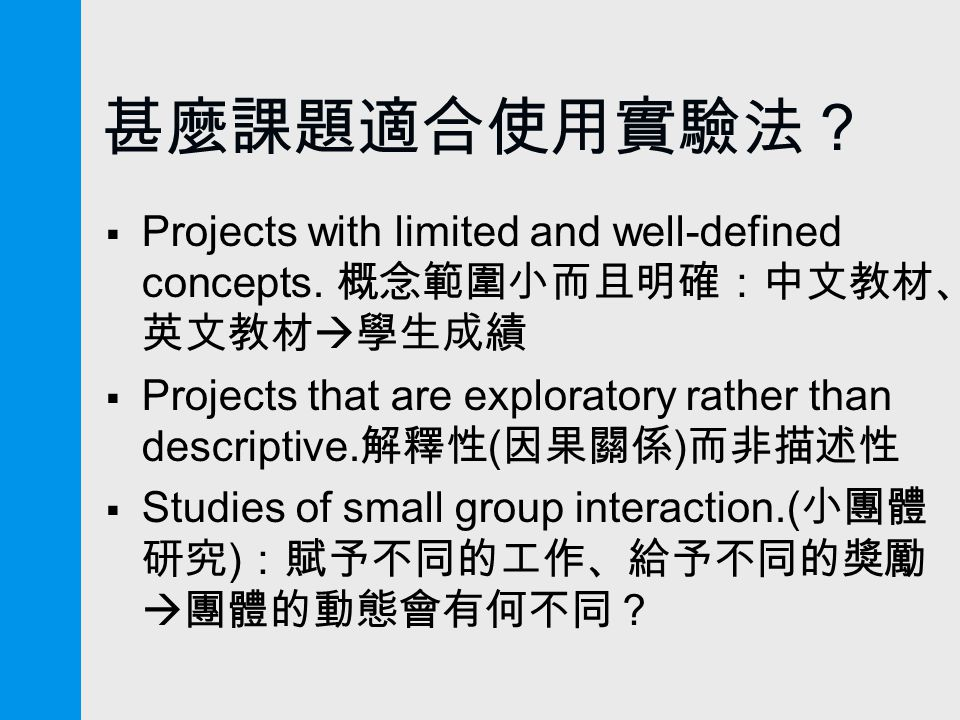 甚麼課題適合使用實驗法?  Projects with limited and well-defined concepts.