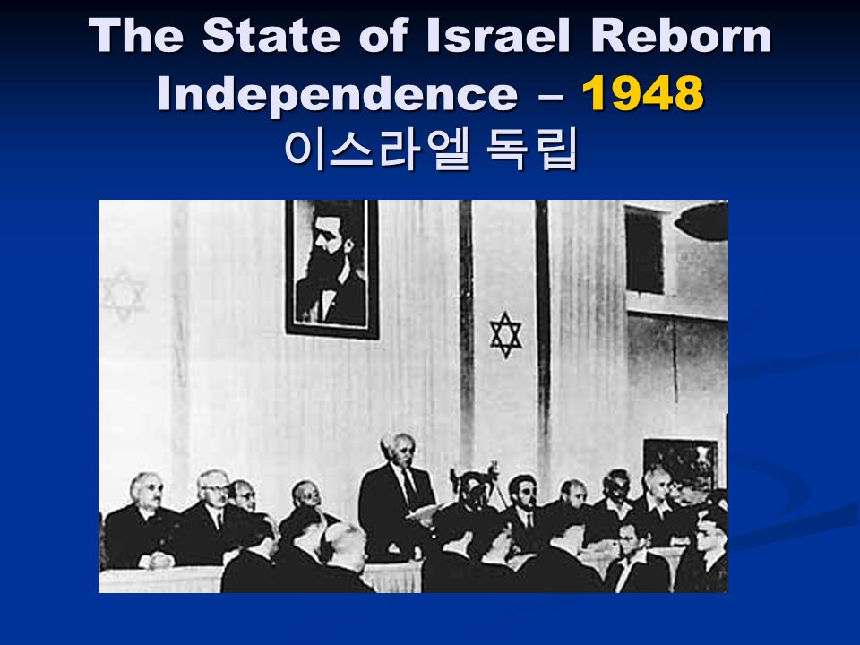 The State of Israel Reborn Independence – 1948 이스라엘 독립