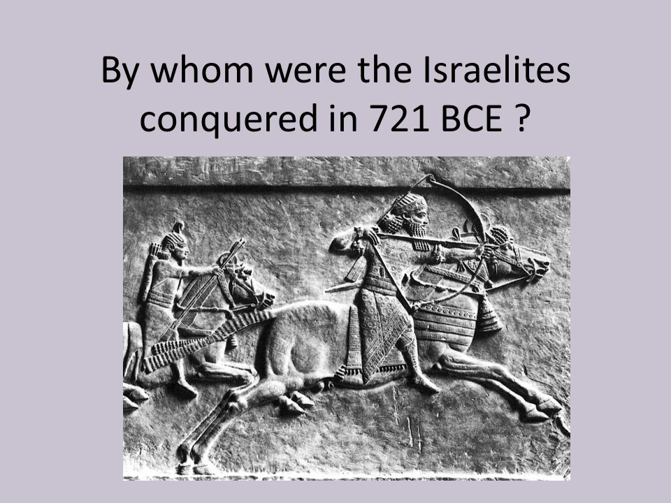By whom were the Israelites conquered in 721 BCE