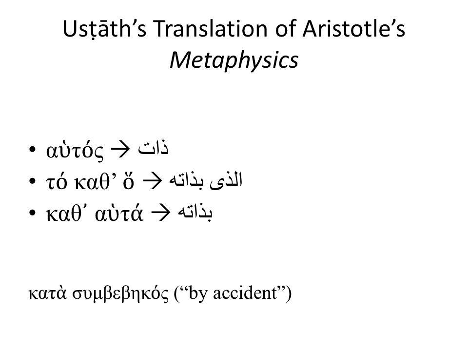 "Usṭāth's Translation of Aristotle's Metaphysics α ὑ τ ό ς  ذات τ ό καθ' ὅ  الذى بذاته καθ ᾽ α ὑ τ ά  بذاته κατ ὰ συμβεβηκ ό ς (""by accident"")"