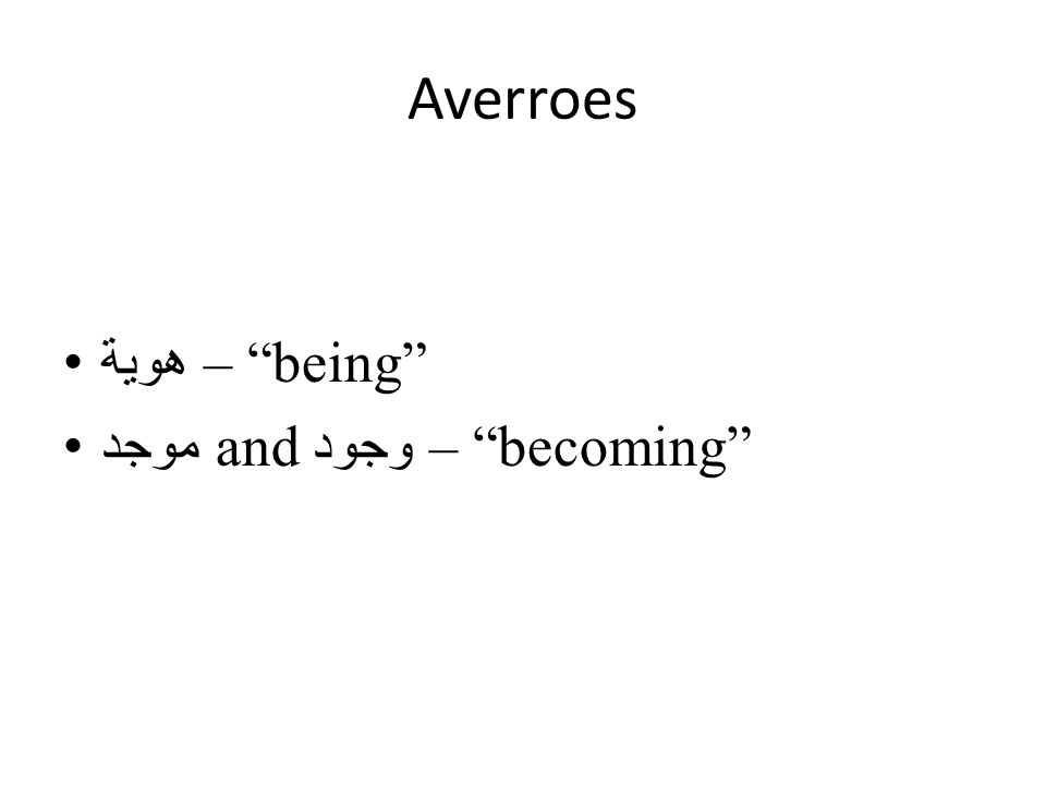"""Averroes هوية – """"being"""" موجد and وجود – """"becoming"""""""