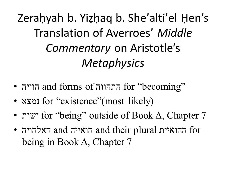 """Zeraḥyah b. Yiẓḥaq b. She'alti'el Ḥen's Translation of Averroes' Middle Commentary on Aristotle's Metaphysics הוייה and forms of התהווה for """"becoming"""""""