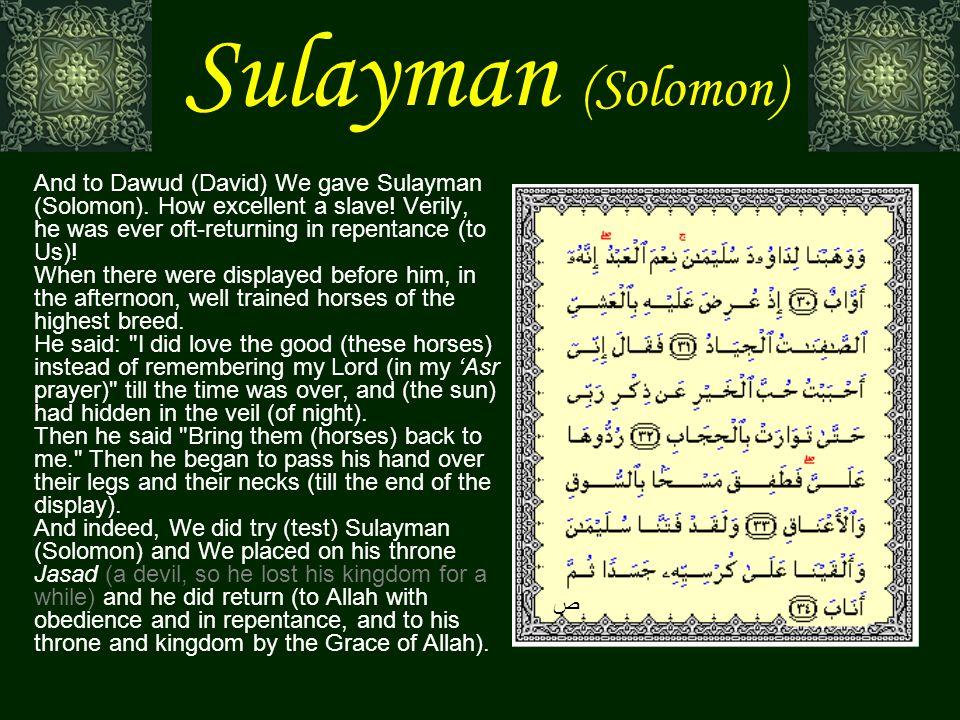 Sulayman (Solomon) And to Dawud (David) We gave Sulayman (Solomon).