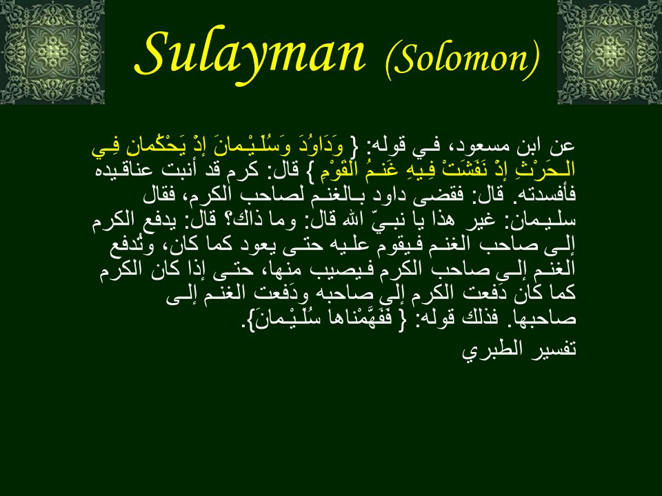Sulayman (Solomon) A 'Ifrît (strong one) from the jinn said: I will bring it to you before you rise from your place (council).