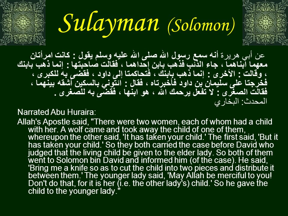 Sulayman (Solomon) He said: Disguise her throne for her that we may see whether she will be guided (to recognize her throne), or she will be one of those not guided. So when she came, it was said (to her): Is your throne like this? She said: (It is) as though it were the very same. And [Sulayman (Solomon) said]: Knowledge was bestowed on us before her, and we were submitted to Allah (in Islam as Muslims before her). And that which she used to worship besides Allah has prevented her (from Islam), for she was of a disbelieving people.