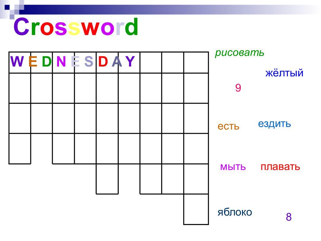 CrosswordCrossword есть рисовать 9 жёлтый плавать яблоко ездить 8 мыть W E D N E S D A Y