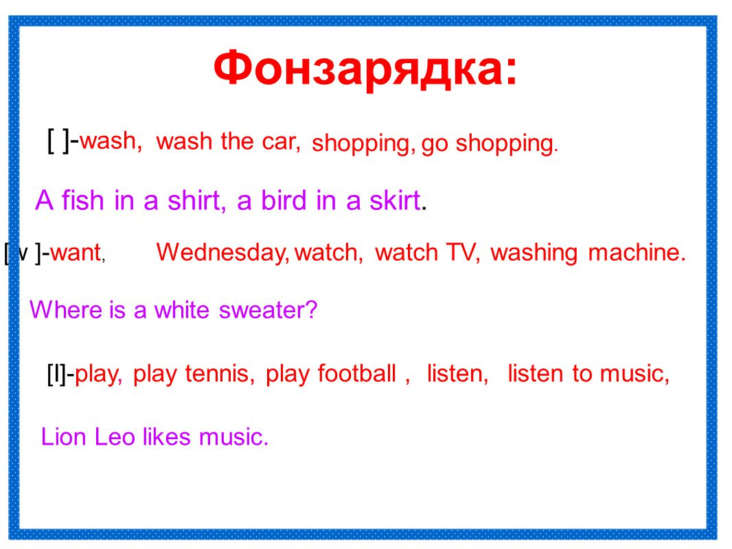 Фонзарядка: A fish in a shirt, a bird in a skirt.wash the car, shopping,go shopping.