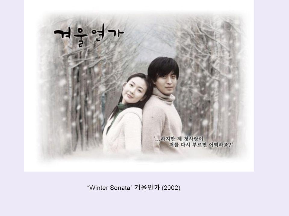 Winter Sonata 겨울연가 (2002)