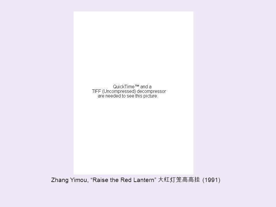 Zhang Yimou, Raise the Red Lantern 大红灯笼高高挂 (1991)