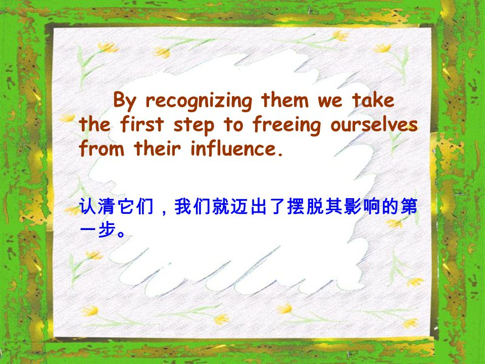 By recognizing them we take the first step to freeing ourselves from their influence.