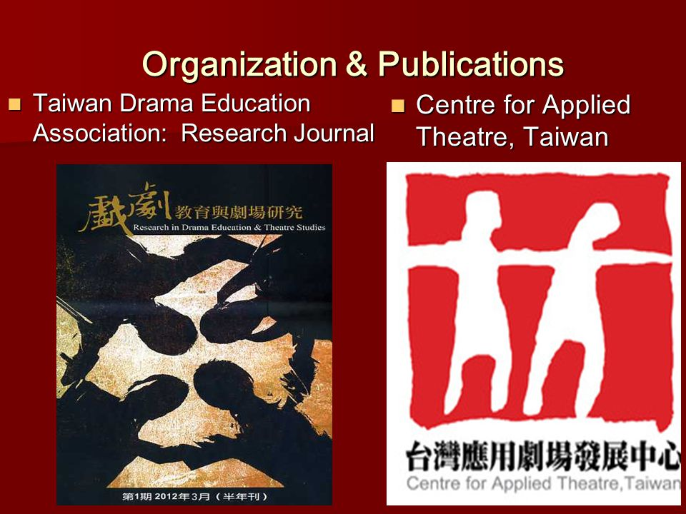 Organization & Publications Organization & Publications Taiwan Drama Education Association: Research Journal Taiwan Drama Education Association: Research Journal Centre for Applied Theatre, Taiwan Centre for Applied Theatre, Taiwan