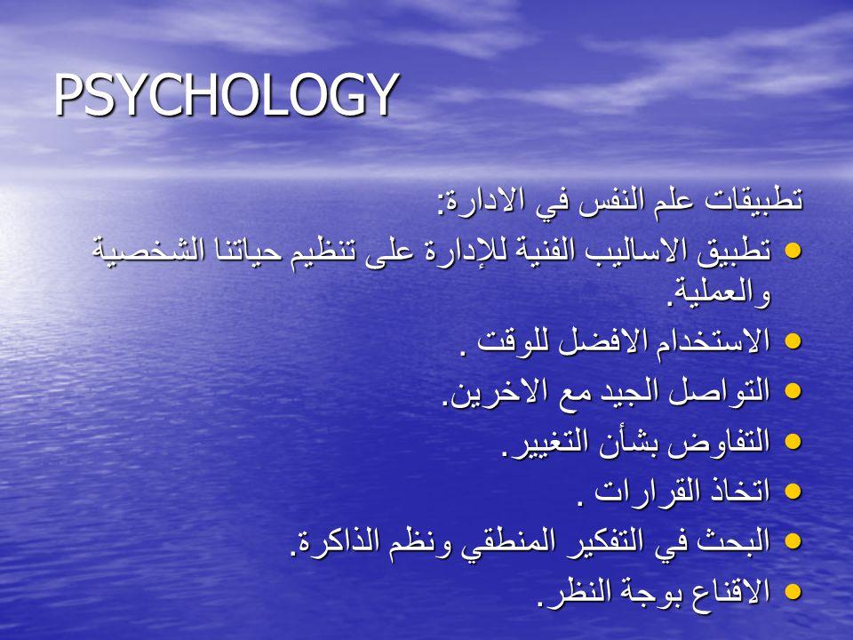 PSYCHOLOGY تطبيقات علم النفس في الادارة : تطبيق الاساليب الفنية للإدارة على تنظيم حياتنا الشخصية والعملية.