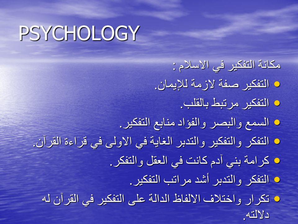 PSYCHOLOGY مكانة التفكير في الاسلام : التفكير صفة لازمة للإيمان.