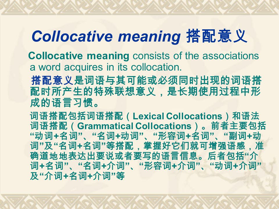 Collocative meaning 搭配意义 Collocative meaning consists of the associations a word acquires in its collocation.