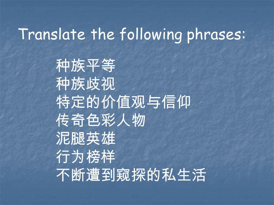 Translate the following phrases: 种族平等 种族歧视 特定的价值观与信仰 传奇色彩人物 泥腿英雄 行为榜样 不断遭到窥探的私生活