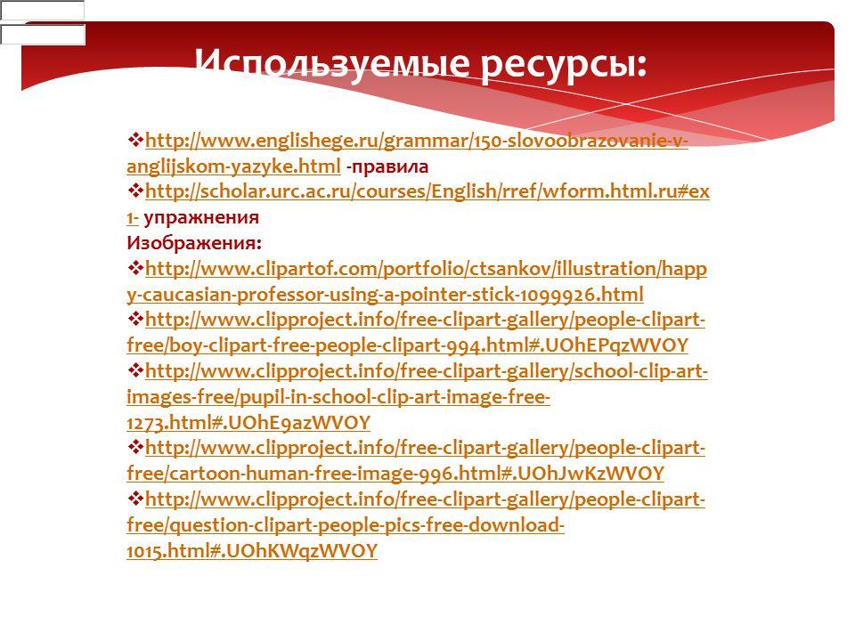 Используемые ресурсы:  http://www.englishege.ru/grammar/150-slovoobrazovanie-v- anglijskom-yazyke.html -правила http://www.englishege.ru/grammar/150-