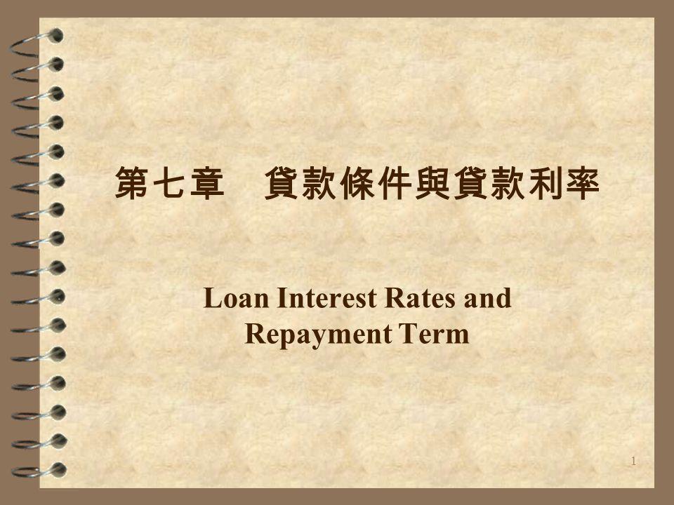 1 第七章 貸款條件與貸款利率 Loan Interest Rates and Repayment Term