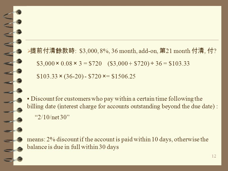 12  提前付清餘款時 : $3,000, 8%, 36 month, add-on, 第 21 month 付清, 付 .
