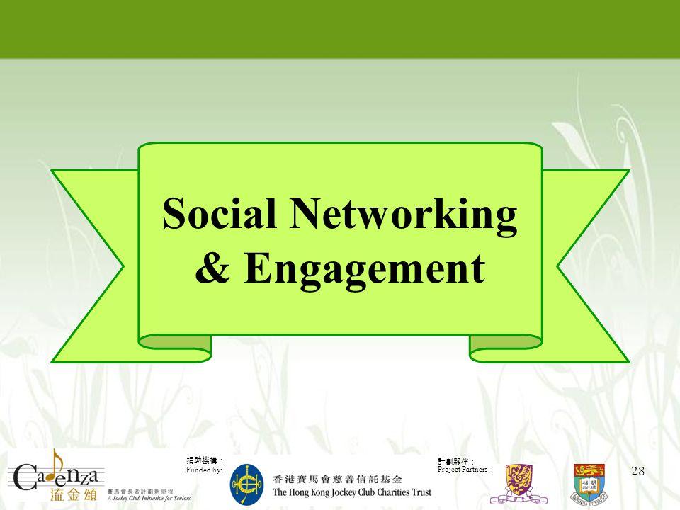 捐助機構: Funded by: 計劃夥伴: Project Partners: 28 Social Networking & Engagement