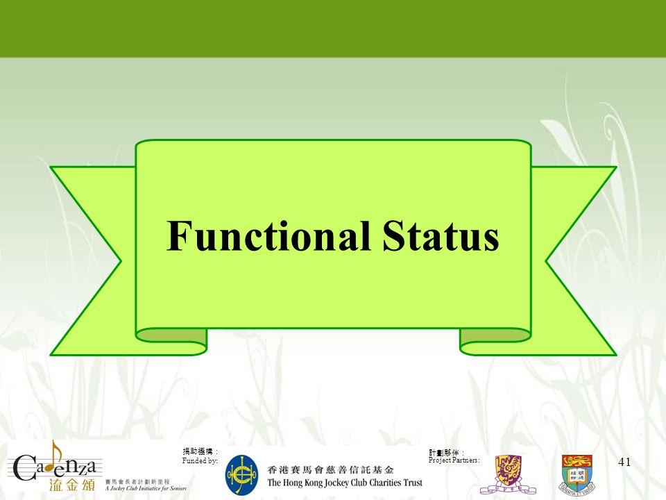 捐助機構: Funded by: 計劃夥伴: Project Partners: 41 Functional Status