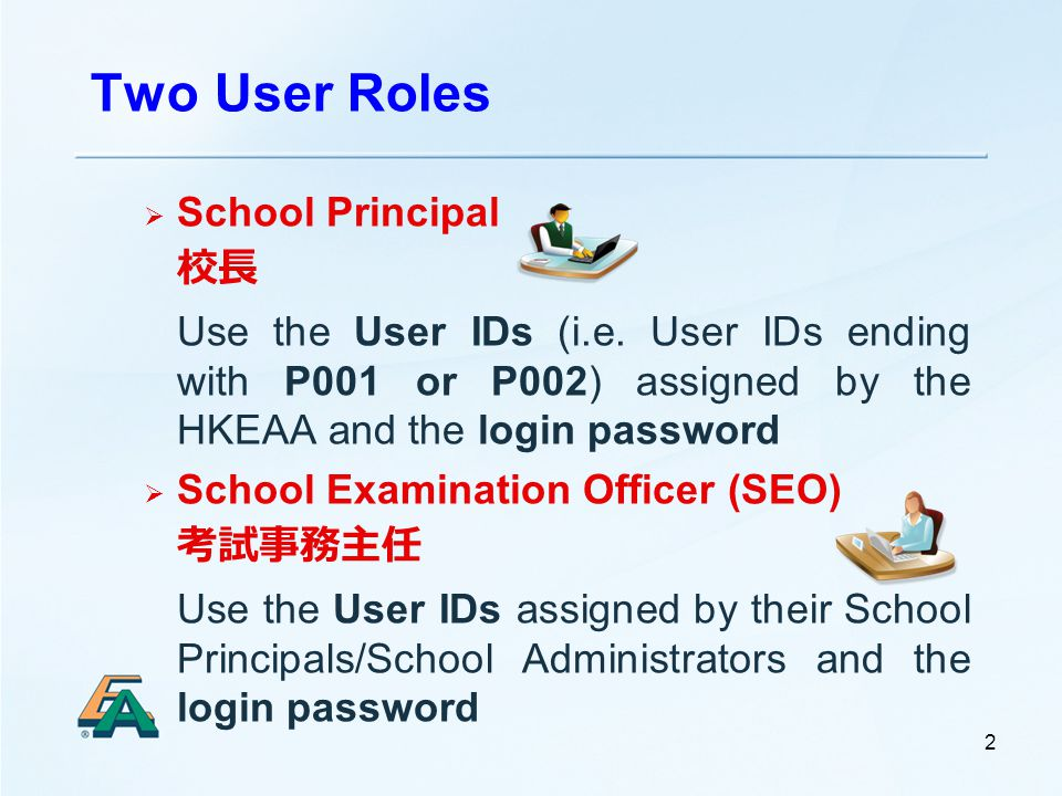 Two User Roles 2  School Principal 校長 Use the User IDs (i.e.