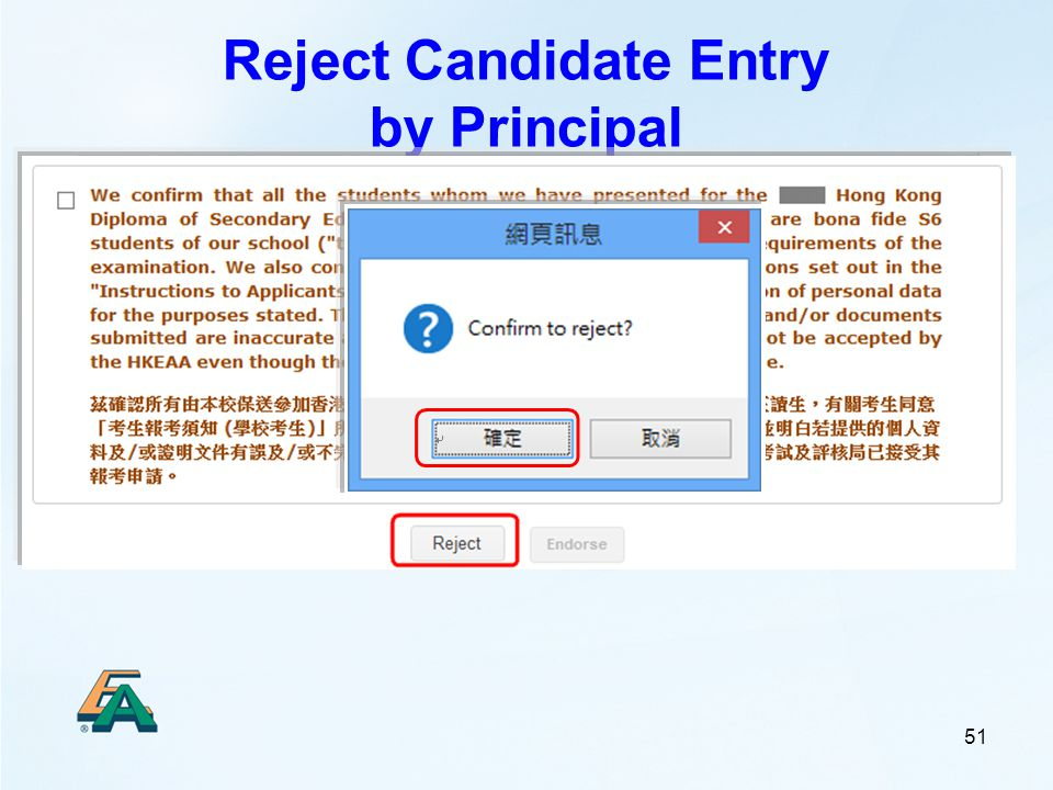 Reject Candidate Entry by Principal 51