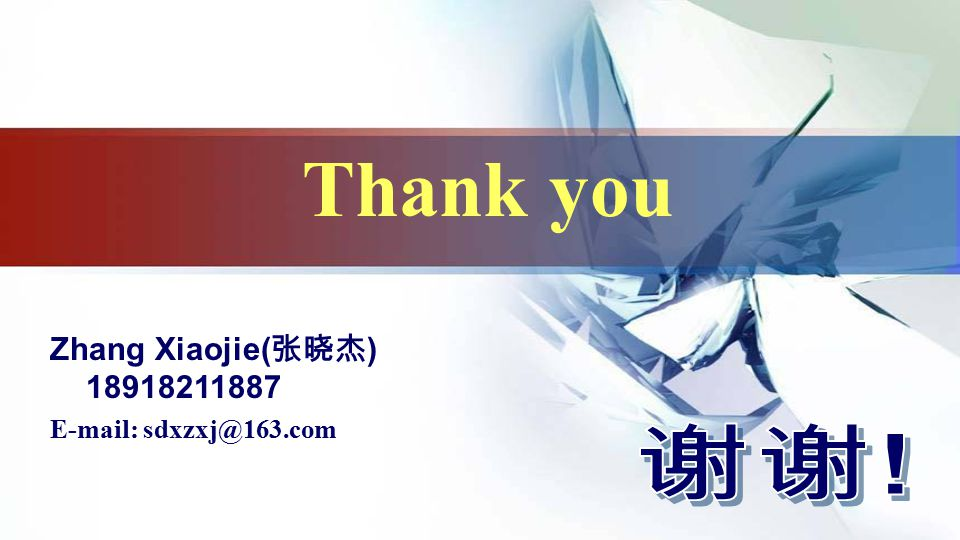 Thank you Zhang Xiaojie( 张晓杰 ) 18918211887 E-mail: sdxzxj@163.com