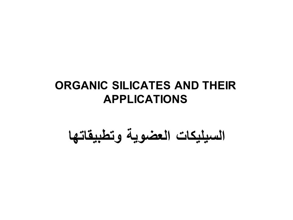 ORGANIC SILICATES AND THEIR APPLICATIONS السيليكات العضوية وتطبيقاتها