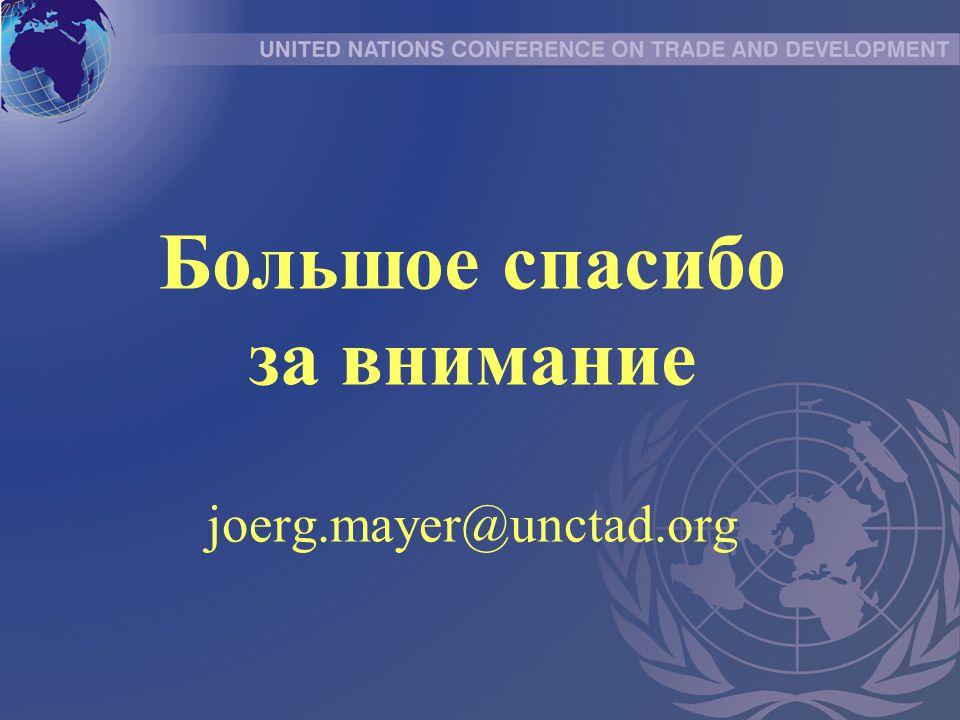 Большое спасибо за внимание joerg.mayer@unctad.org
