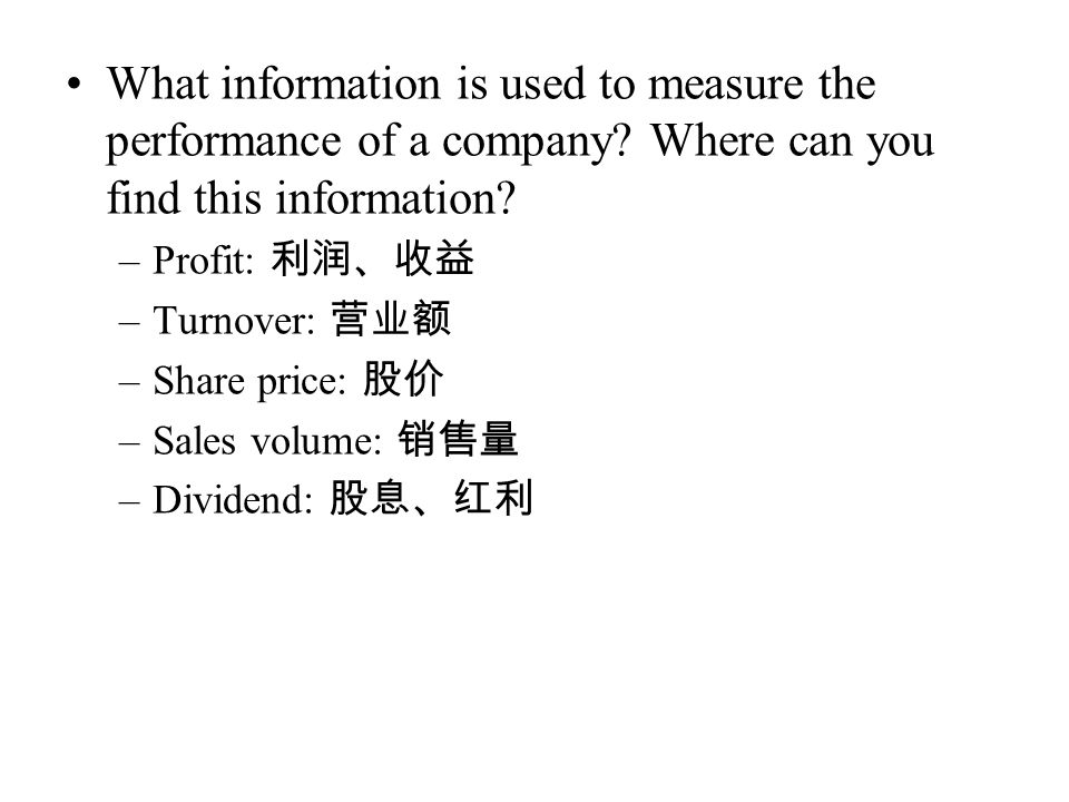 What information is used to measure the performance of a company.