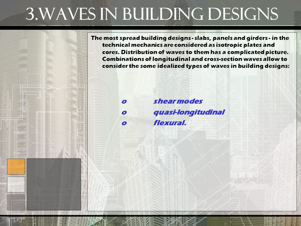 3.WAVES IN BUILDING DESIGNS The most spread building designs - slabs, panels and girders - in the technical mechanics are considered as isotropic plates and cores.