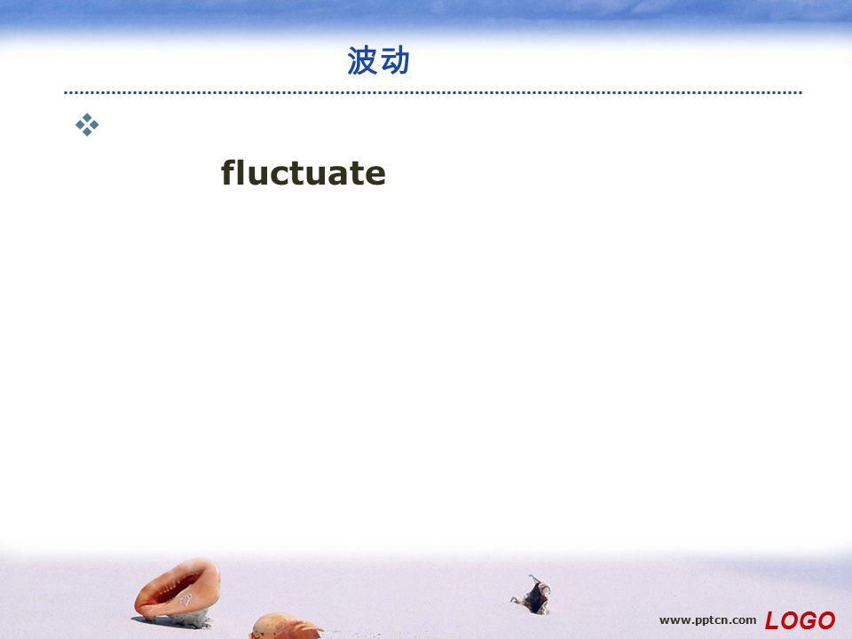 www.pptcn.com LOGO 波动  fluctuate