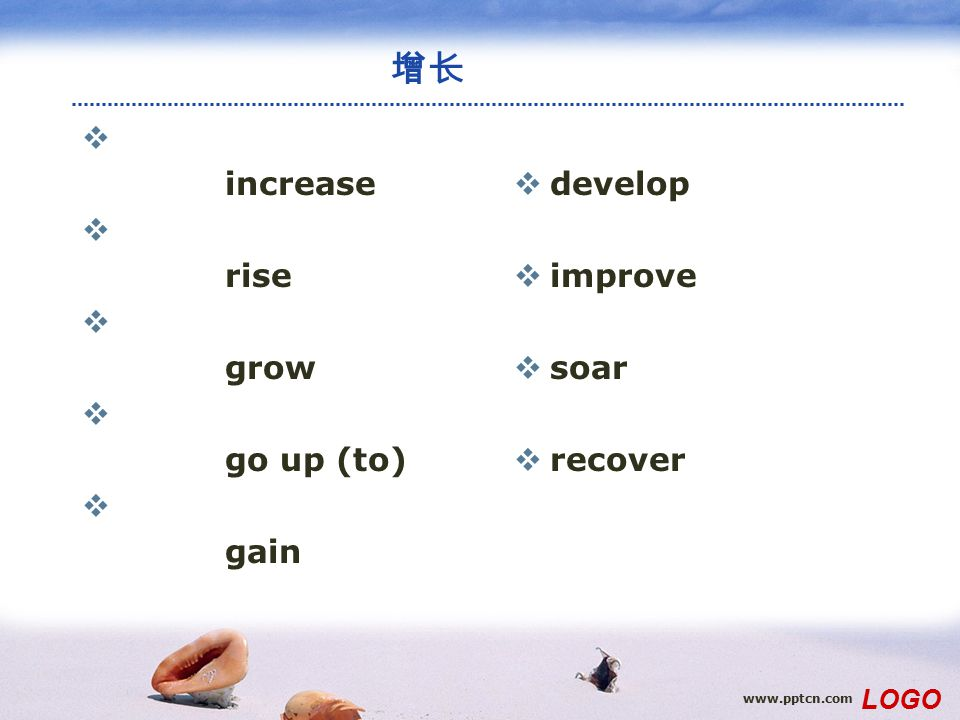 www.pptcn.com LOGO 增长  increase  rise  grow  go up (to)  gain  develop  improve  soar  recover