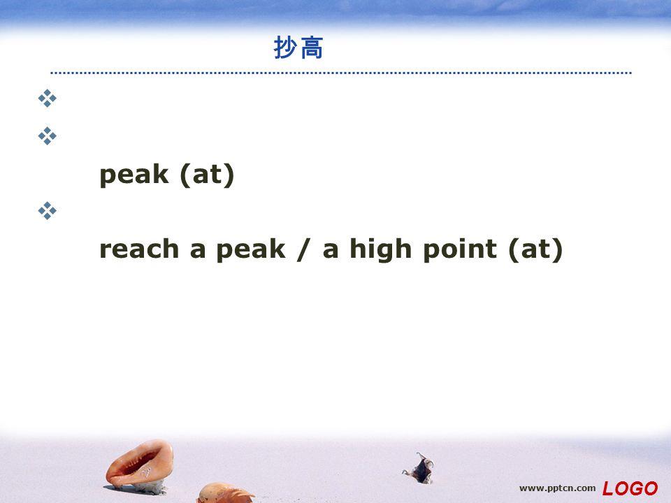 www.pptcn.com LOGO 抄高   peak (at)  reach a peak / a high point (at)