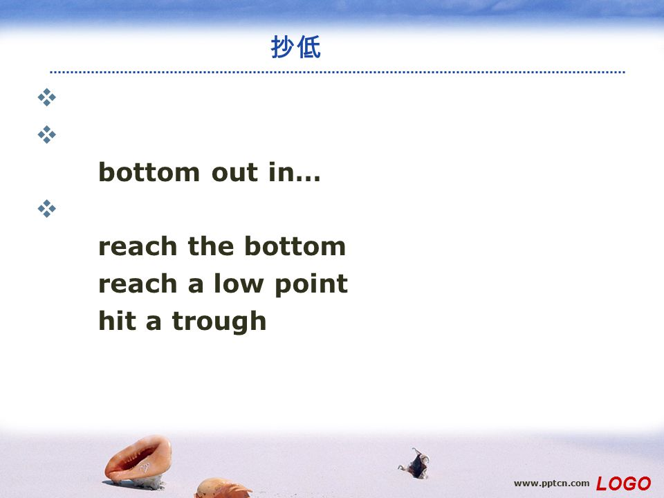 www.pptcn.com LOGO 抄低   bottom out in…  reach the bottom reach a low point hit a trough