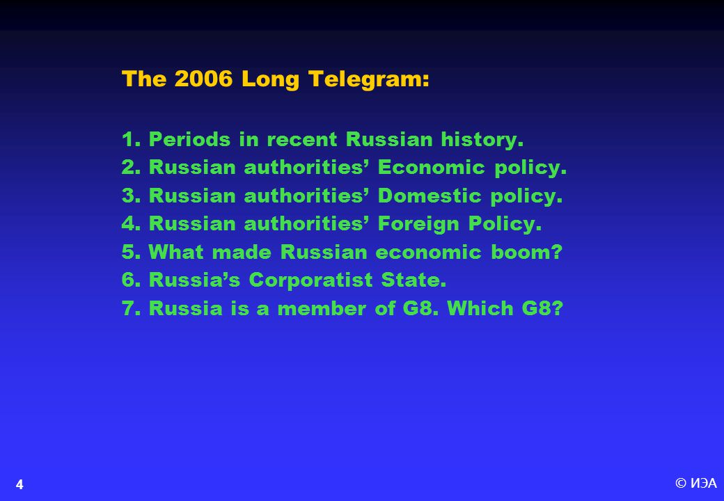 © ИЭА4 The 2006 Long Telegram: 1.Periods in recent Russian history.