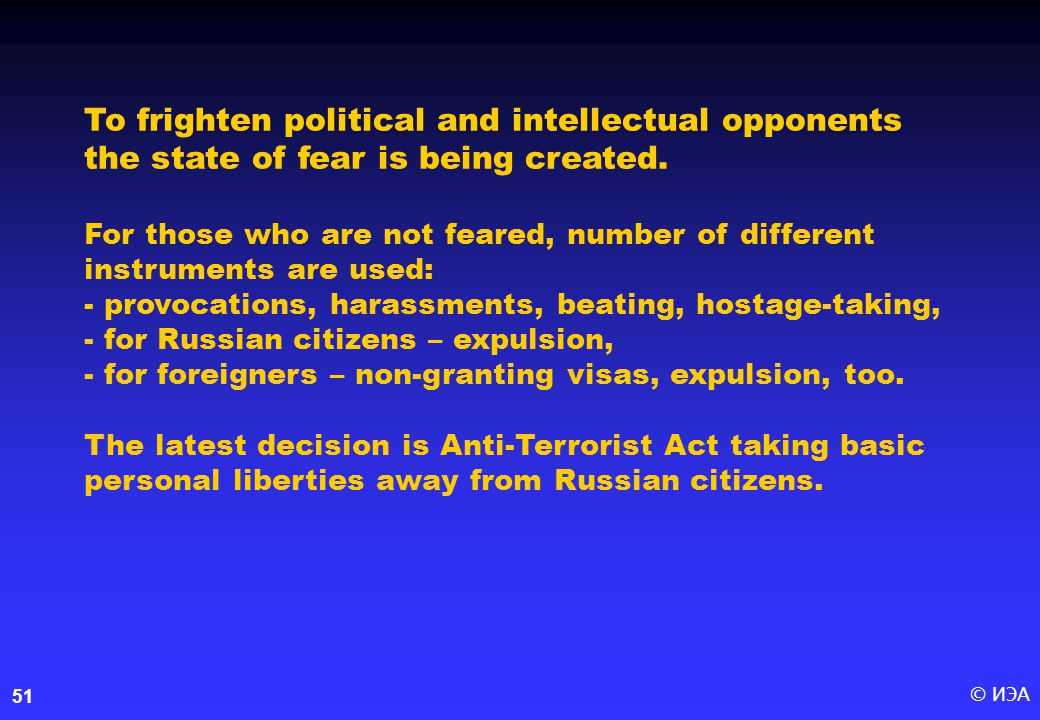 © ИЭА51 To frighten political and intellectual opponents the state of fear is being created.